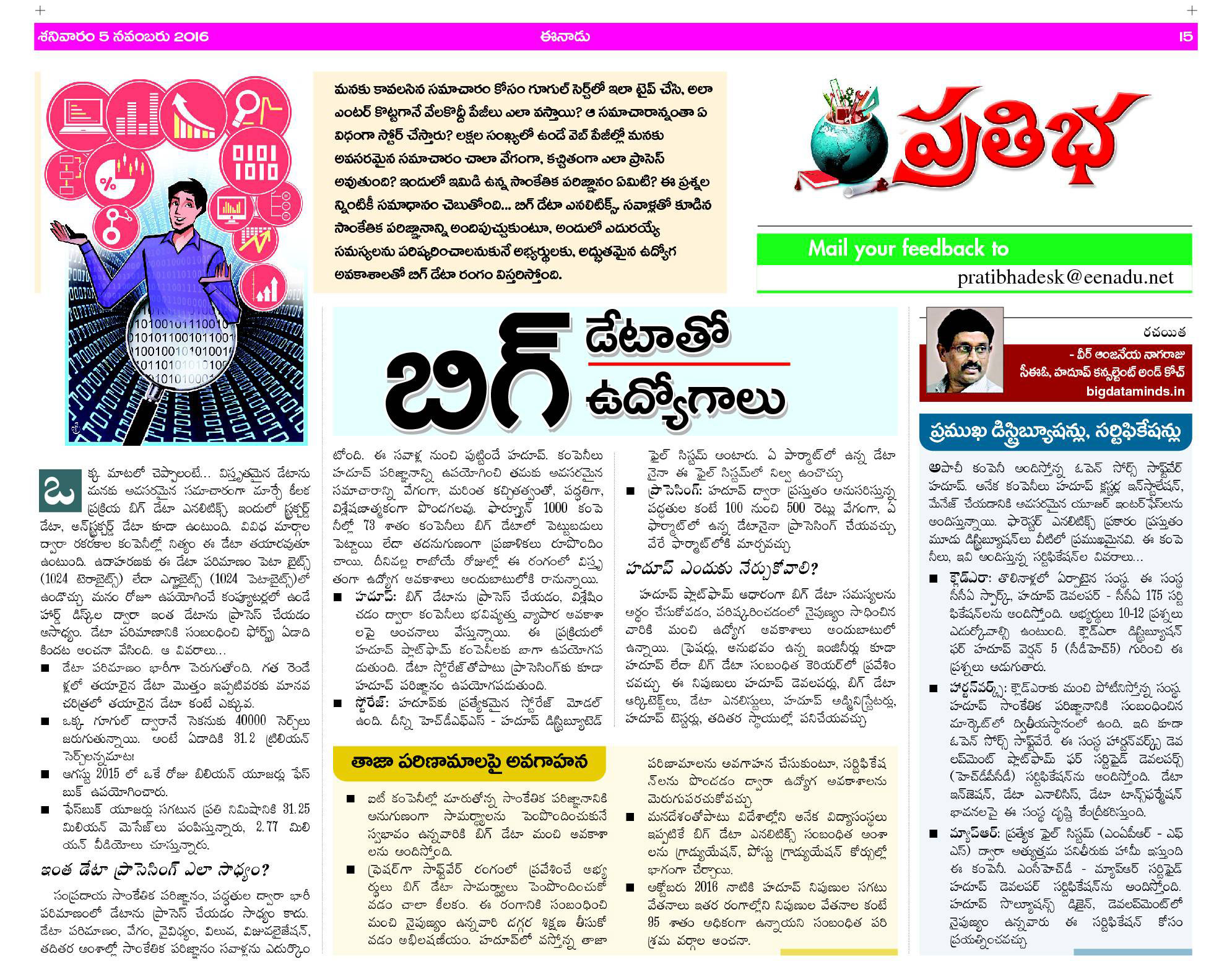 Big data and Career Oppertunities - EENADU - Socialprachar
