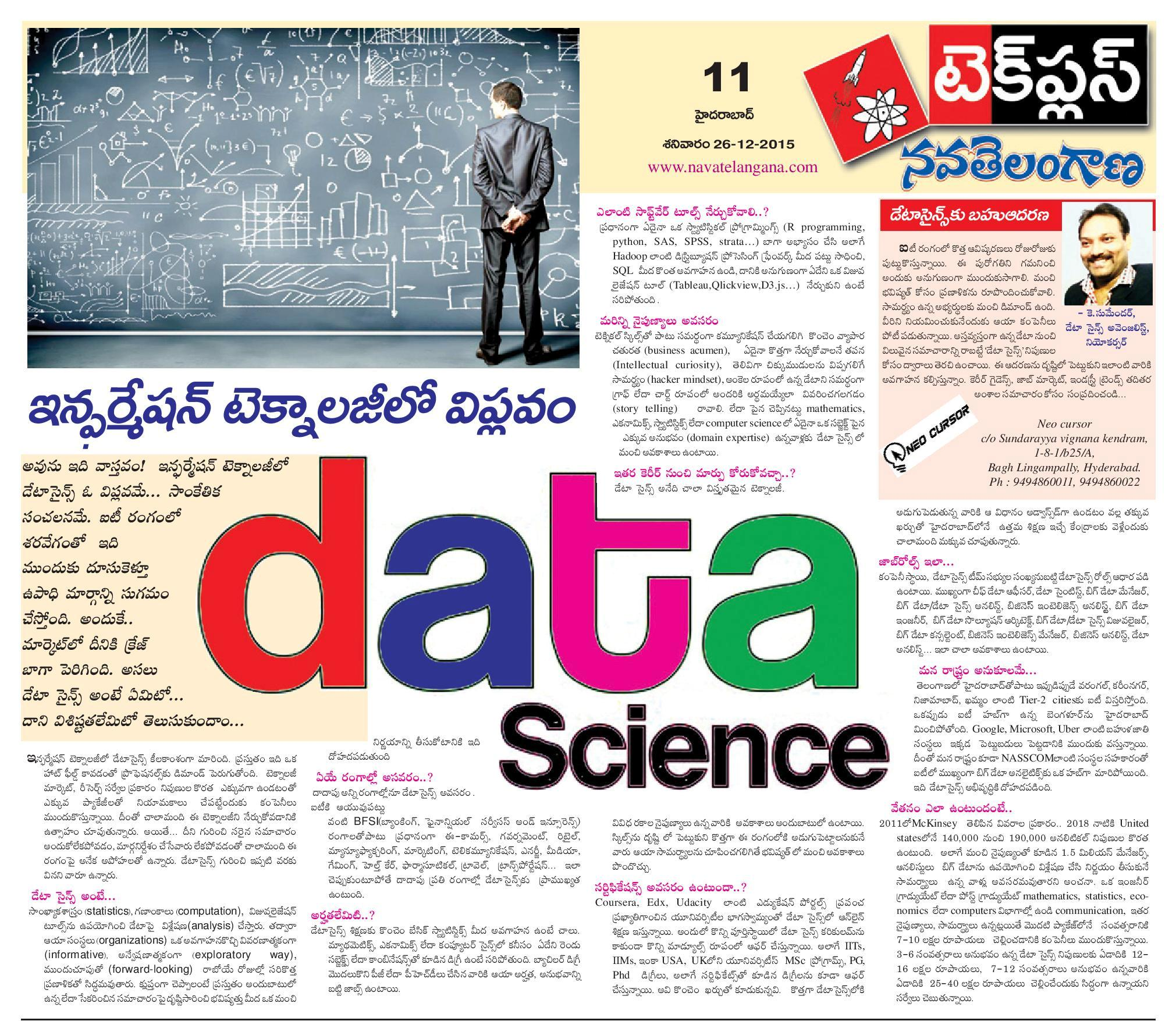 Latest Trending technology Data Science